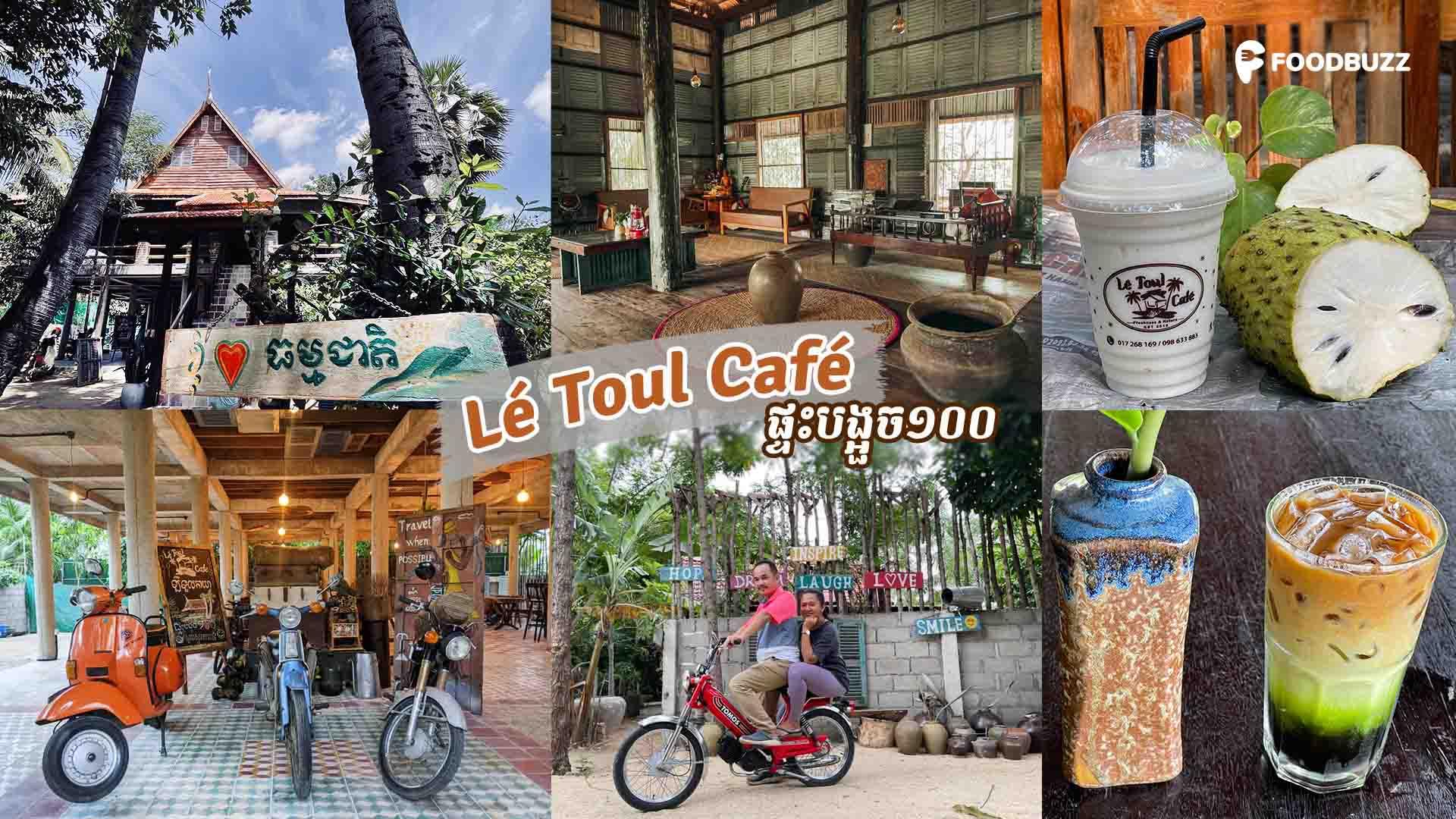 Lé Toul Café - ផ្ទះបង្អួច១០០៖ ហាងកាហ្វេរចនាបែបបុរាណខ្មែរ មានទីតាំងនៅជាយក្រុងដាច់ឆ្ងាយពីភាពអ៊ូអរ
