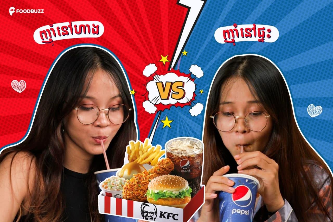 ថ្មី! KFC Balinese Crunch…ស្រួយឆ្ងាញ់ ជូរតិចហឹរតិច! ដូចកំពុងញ៉ាំនៅកោះបាលីអញ្ចឹង!