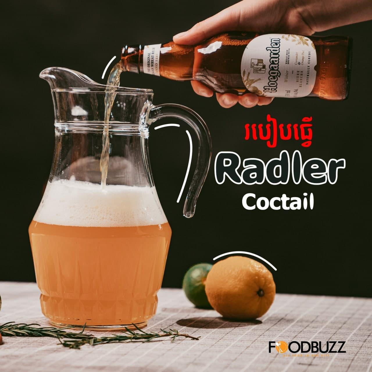 តោះរៀនធ្វើ Cocktail នៅផ្ទះជាមួយ Hoegaarden ធានាថាជីបមាត់ម៉ង