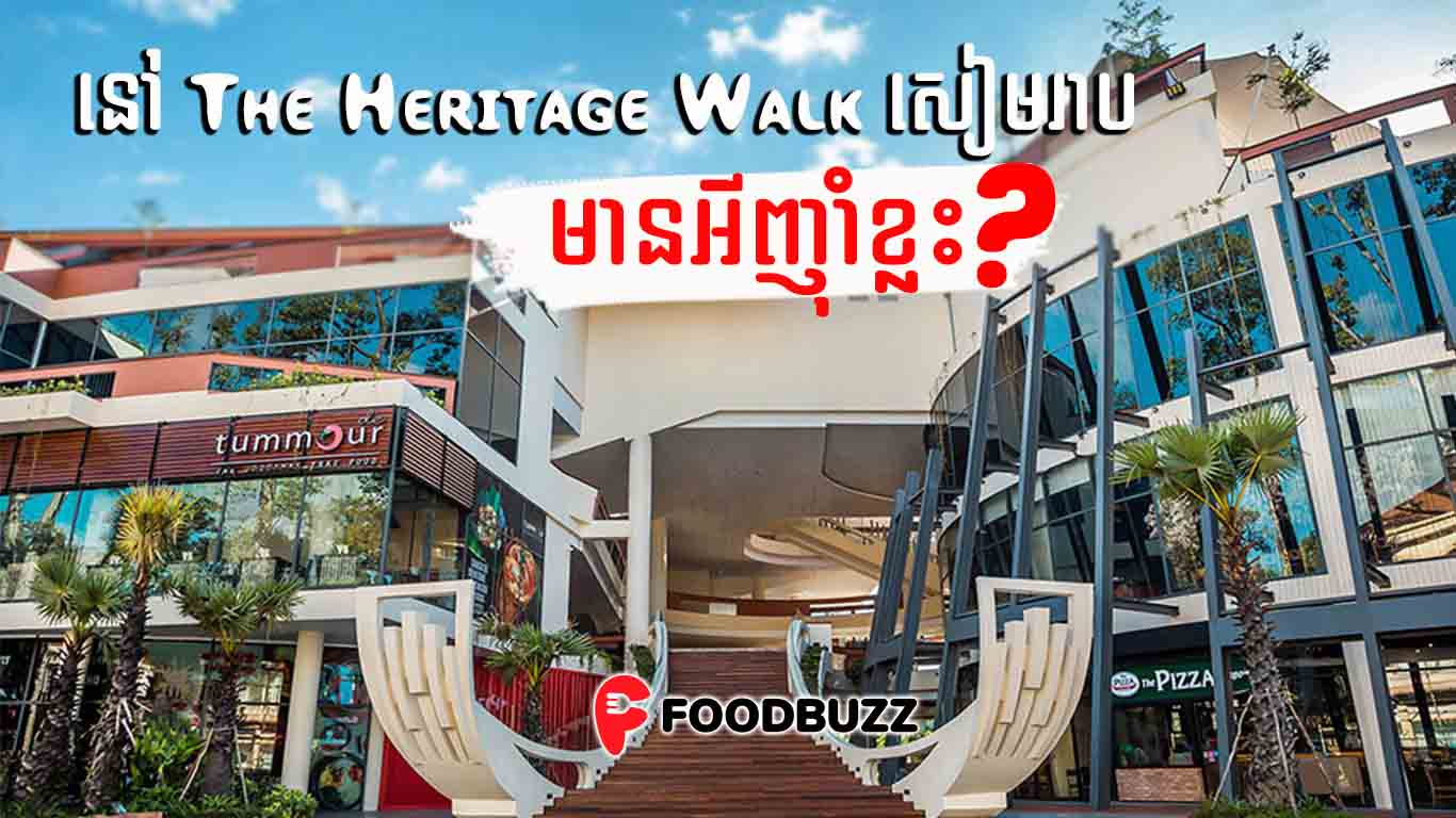 នៅ The Heritage Walk សៀមរាបយើងហ្នឹង មានអីញ៉ាំខ្លះ?