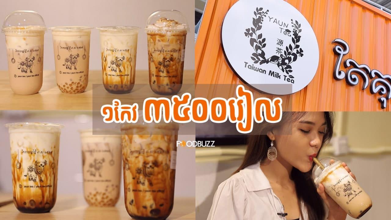 ចង់ញុំា Milk Tea មែនទេ Yaun Tea  ១កែវត្រឹមតែ ៣៥០០៛