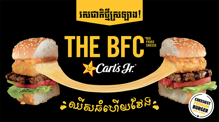"""""""BFC"""" ប៊ឺហ្គឺរ Premium រសជាតិថ្មីស្រឡាង ឈីសធំហើយវែង កំពុងពេញនិយមនៅ Carl's Jr."""