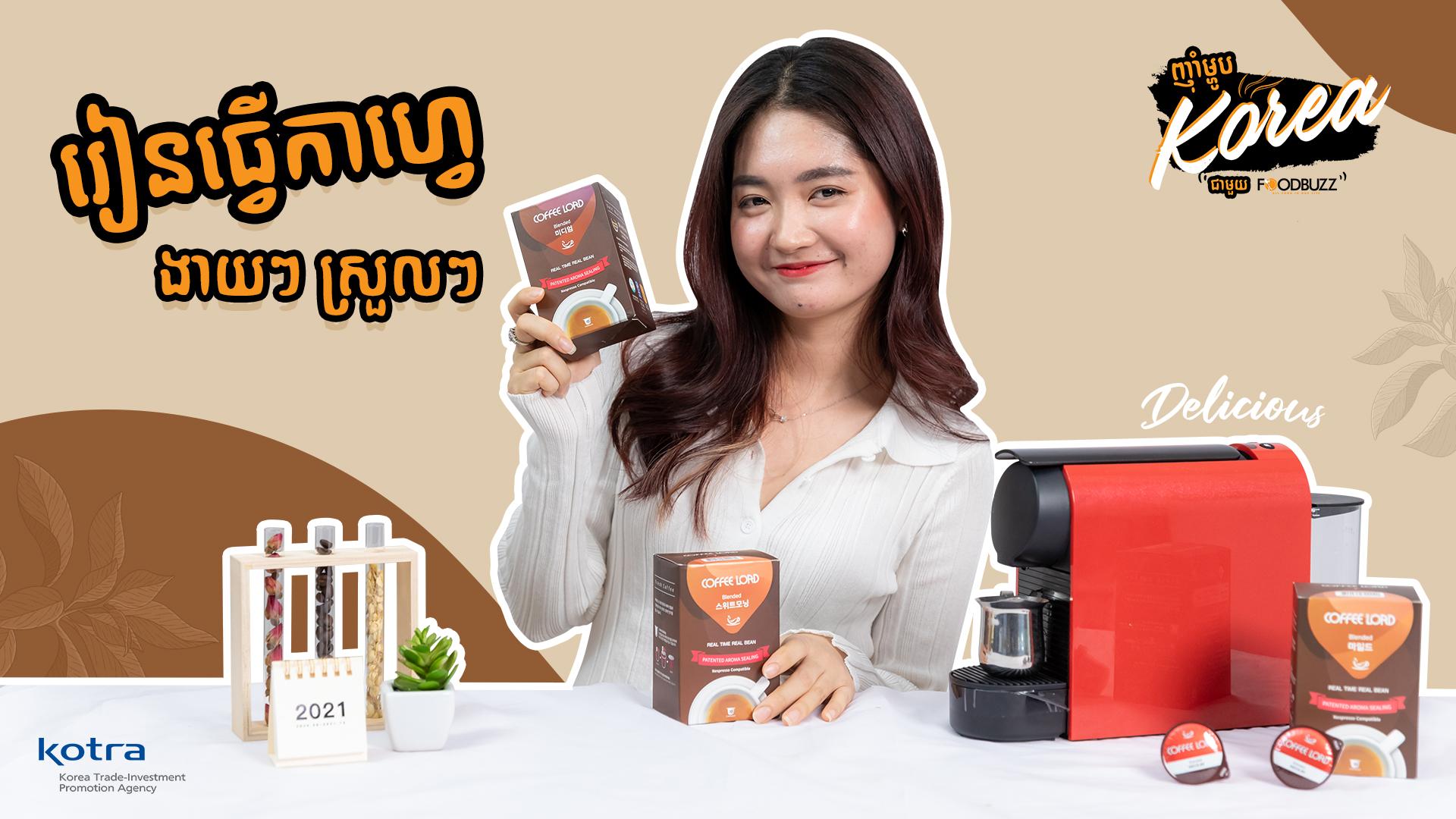 តោះ! រៀនធ្វើកាហ្វេញ៉ាំនៅផ្ទះជាមួយ COFFEE LORD