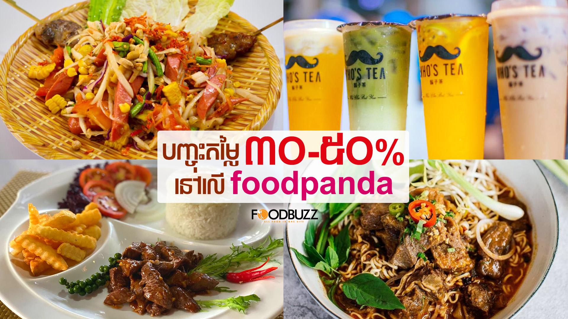 បញ្ចុះតម្លៃពី ៣០% ដល់ ៥០% ពីហាងទាំង១០នេះនៅលើ foodPanda