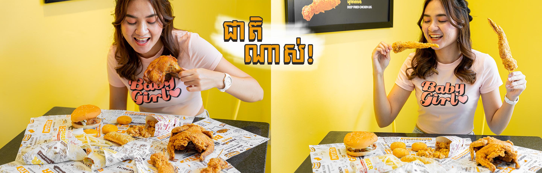 Crustle Chicken - ខ្រាស់ថ៏ល ឈិឃិន