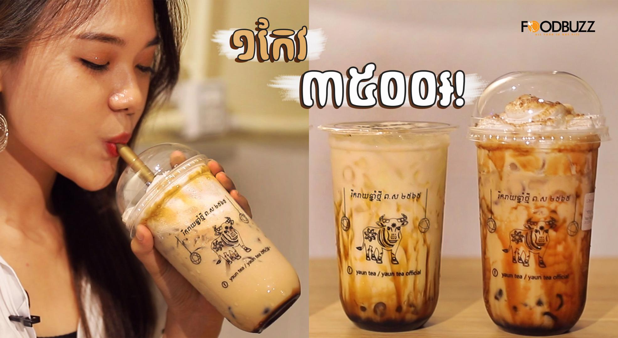 បើចង់ញ៉ាំ Milk Tea មានត្រឹមតែ៣៥០០រៀល ក៏អាចញ៉ាំបាន១កែវដែរ នៅហាងតែគុជ Yaun Tea