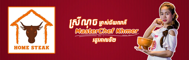 តោះៗ! មកស្គាល់ហាង Home Steak របស់ម្ចាស់ពានរង្វាន់ MasterChef Khmer រដូវកាលទី២