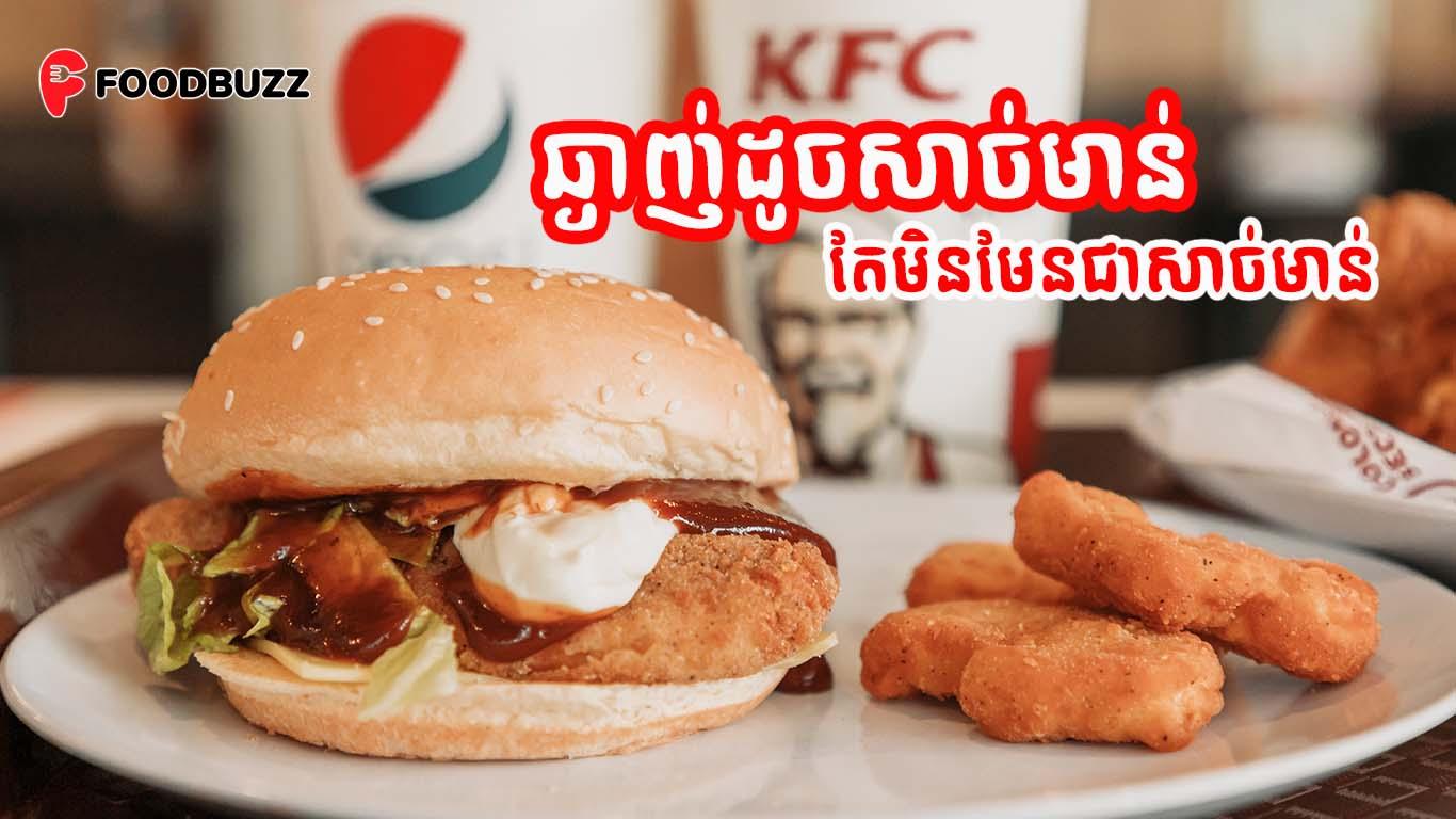 ឆ្ងាញ់ដូចសាច់មាន់ តែមិនមែនជាសាច់មាន់! មឺនុយថ្មីប្លែក Zero Chicken Burger ពី KFC