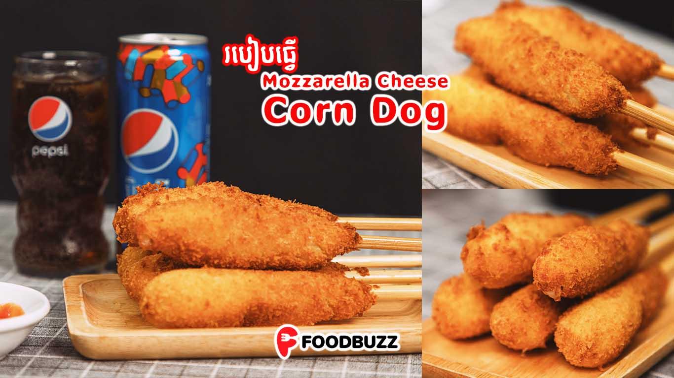 ស្រួយខ្ញោកតែម្តង! តោះរៀនធ្វើ Mozzarella Cheese Corn Dog នៅផ្ទះ ងាយៗ រសជាតិឆ្ងាញ់កប់សារី