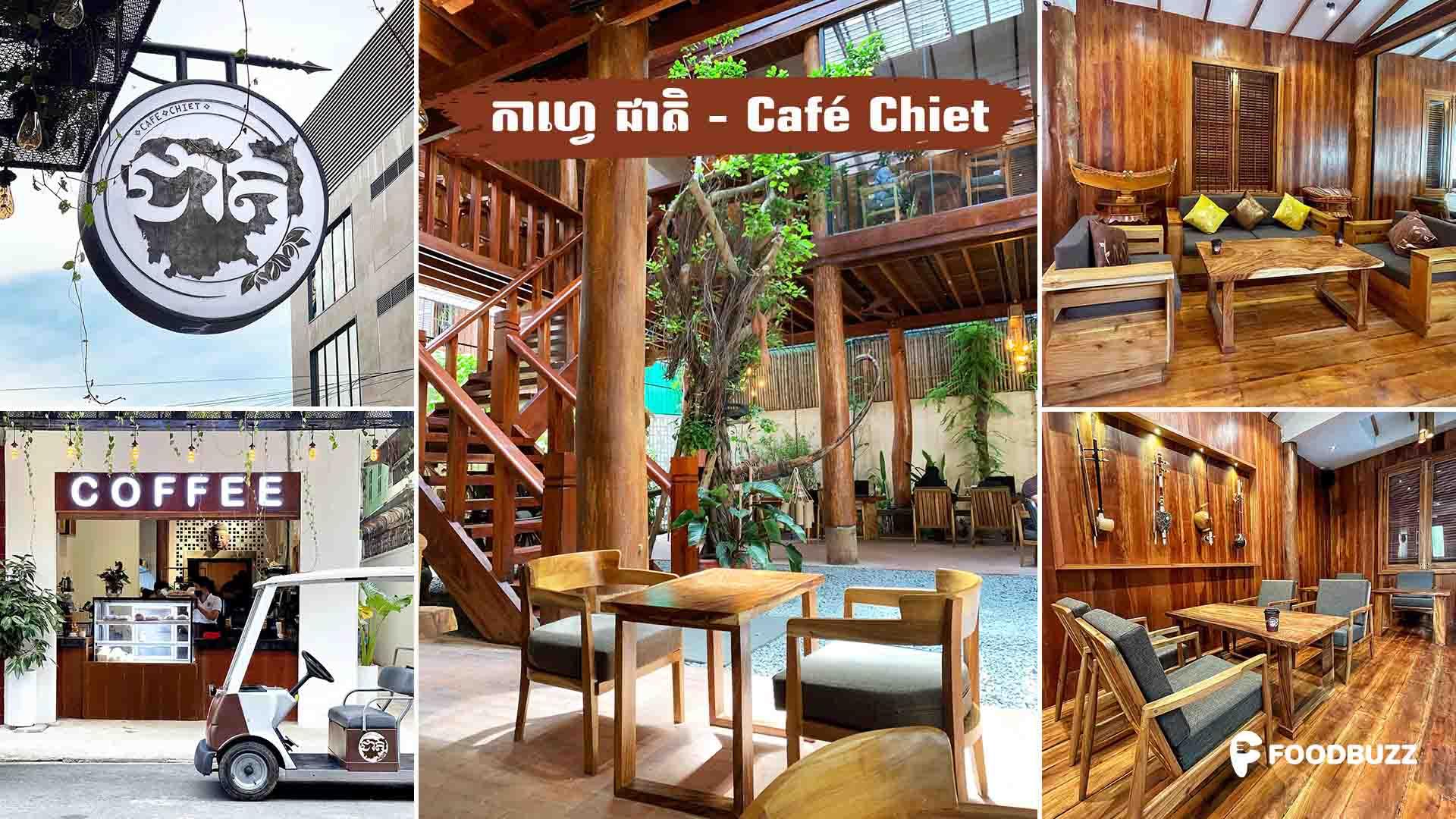 កាហ្វេជាតិ - Café Chiet ៖ នាំអារម្មណ៍អ្នកនិយមកាហ្វេទៅកាន់សម័យខ្មែរបុរាណ ជាមួយរសជាតិកាហ្វេ និងអាហារ ដ៏ឈ្ងុយឆ្ងាញ់