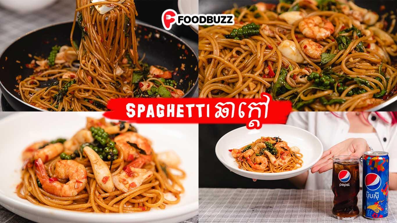 អ្នកចូលចិត្តហឹរ ដឹងតែត្រូវមាត់ហើយ! របៀបធ្វើ Spaghetti ឆាក្ដៅ ងាយៗ រសជាតិឆ្ងាញ់ប្លែក