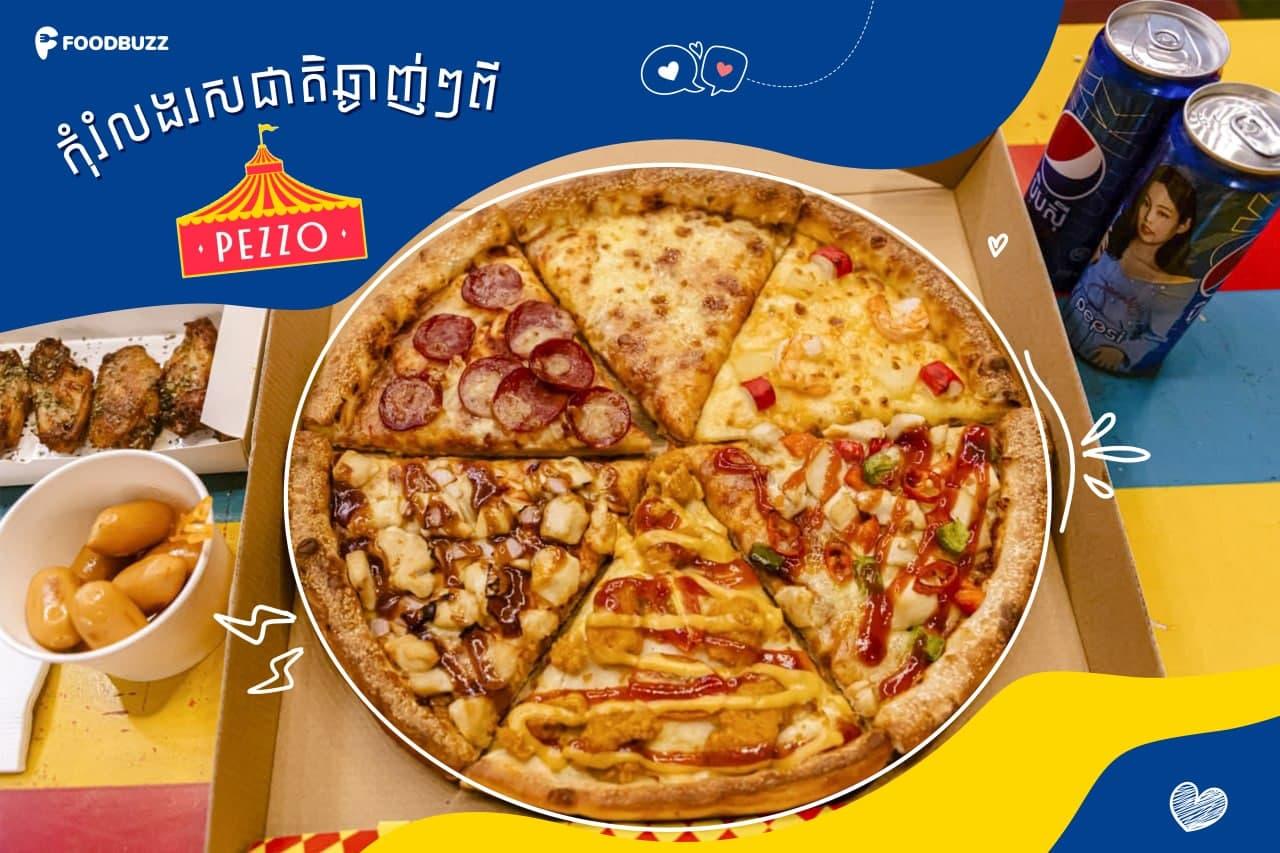 ចង់កុម្ម៉ង់ភីហ្សាពី Pezzo Pizza កុំរំលងប៉ុន្មានរសជាតិនេះ!