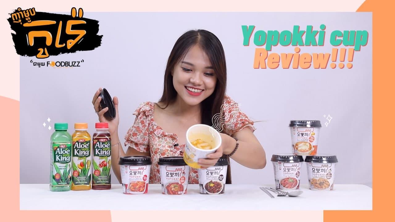 មើលបណ្តើរ លេបទឹកមាត់បណ្តើរ! Yopokki Cup Review!