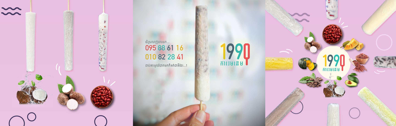 ហាងការ៉េមដើម1990 - Icecream1990PP