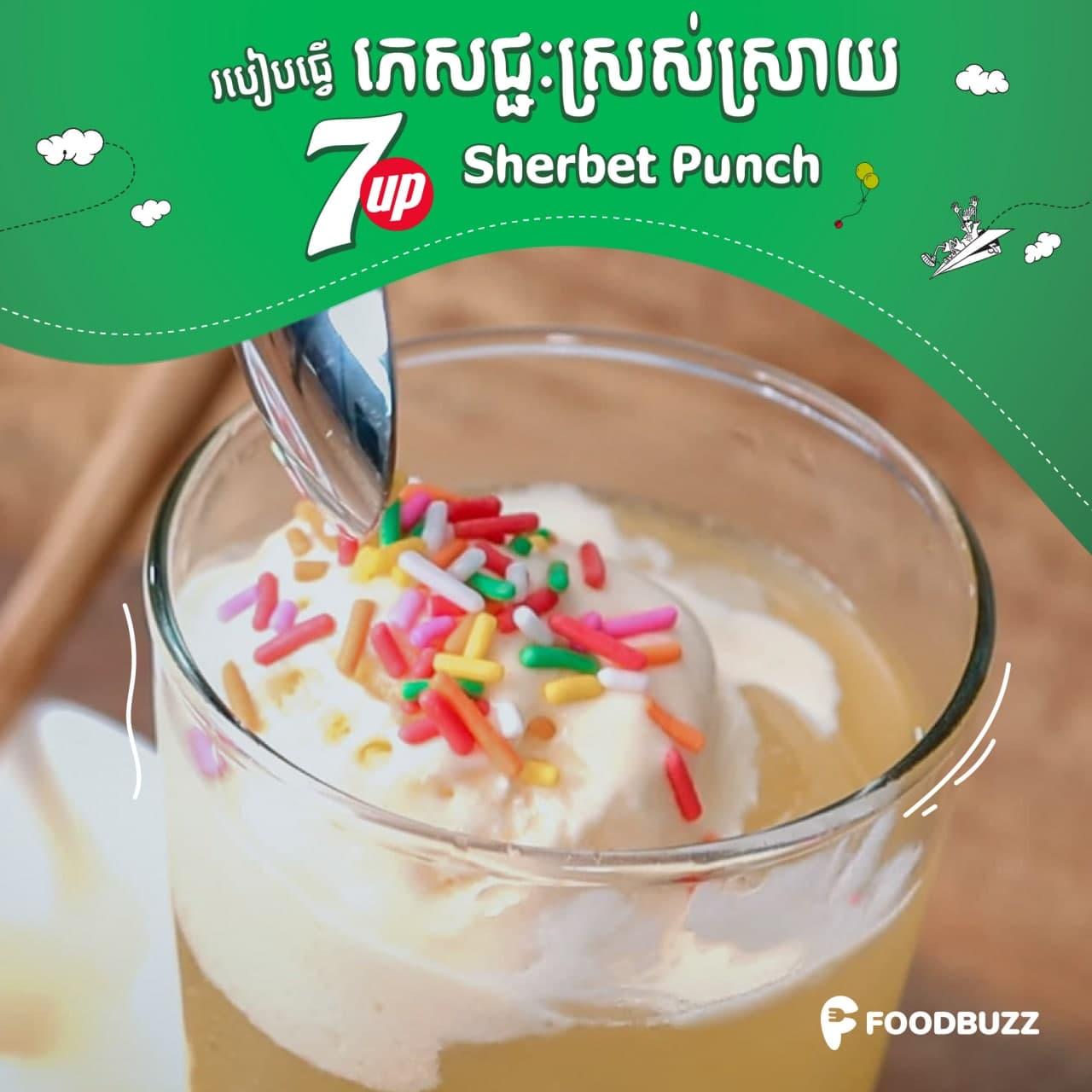 ម៉ោះ! រៀនធ្វើភេសជ្ជៈស្រស់ស្រាយ 7UP Sherbet Punch ទុកញ៉ាំកាត់ស្រ្តេស