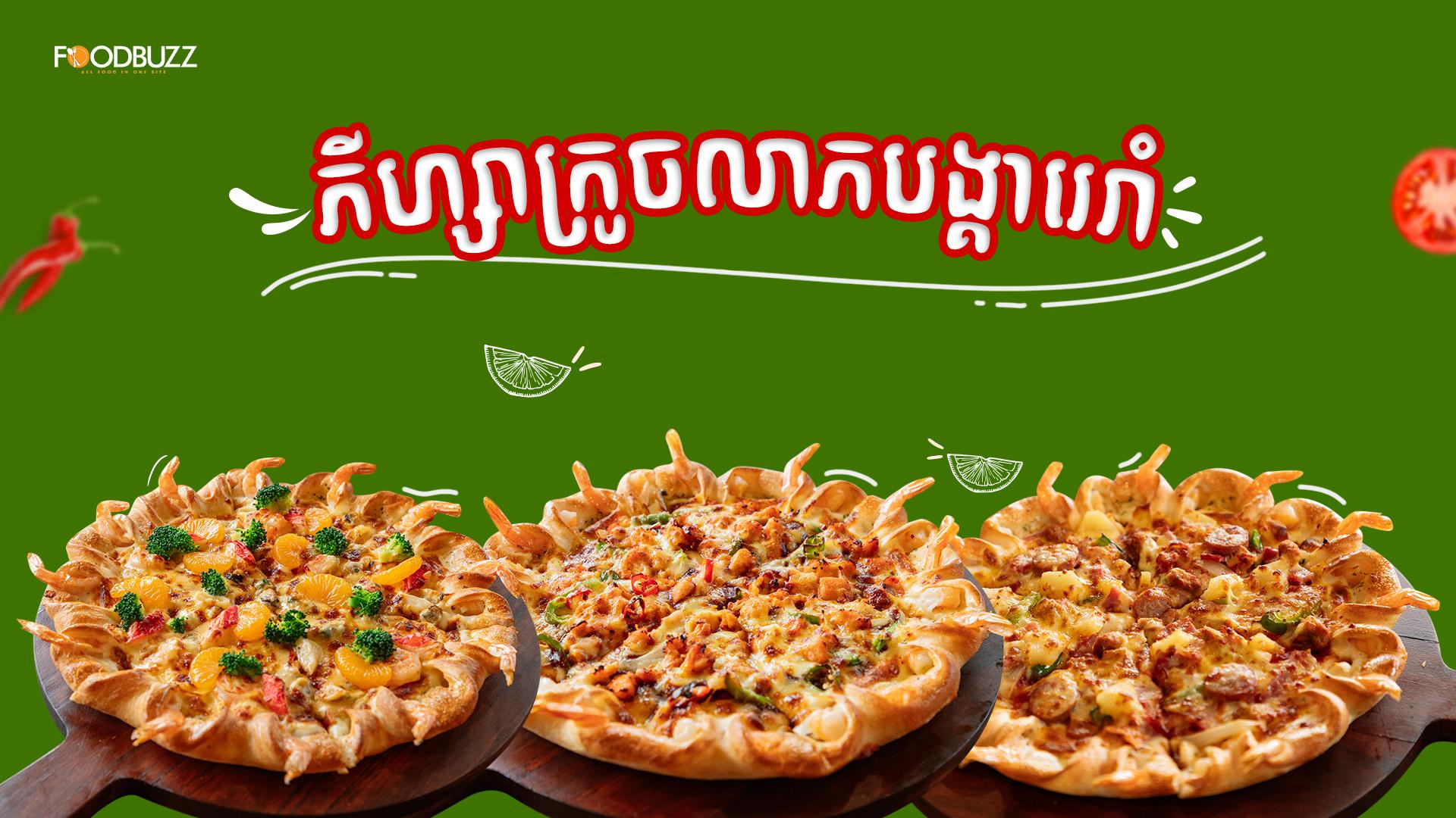 ភីហ្សាក្រូចលាភបង្គារេរាំ រសជាតិថ្មីពី The Pizza Company-Cambodia