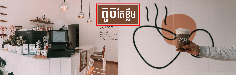 7AM Coffee ៖ ហាងក៏ខ្យូត កាហ្វេក៏ឆ្ងាញ់់