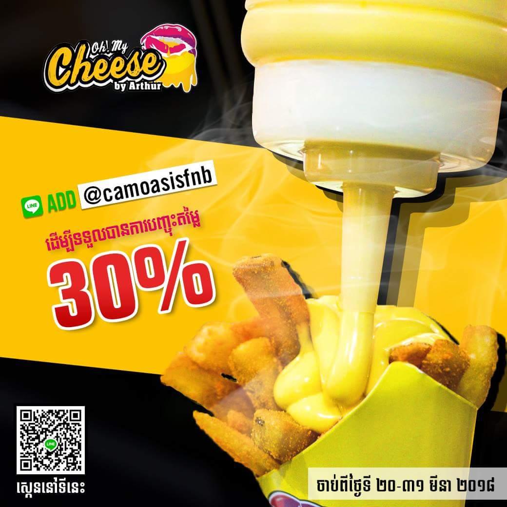 ទទួលបានការបញ្ចុះតម្លៃ 30% គ្រាន់តែ Add នៅក្នុង Line របស់អ្នក