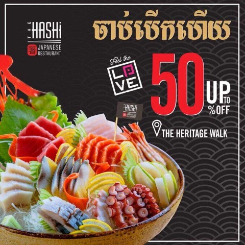 The Hashi (បញ្ចុះតម្លៃរហូតដល់ 50% off ដល់ថ្ងៃទី 10 សីហា)