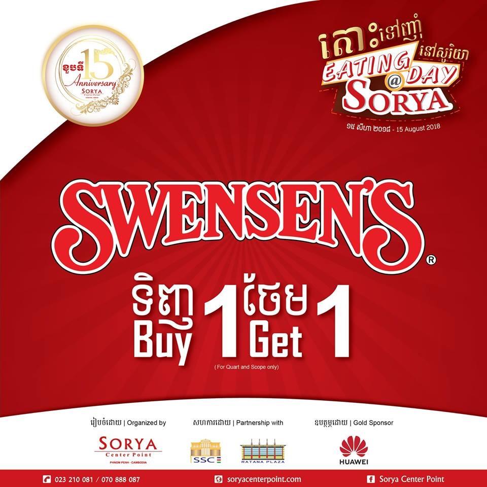 ថ្ងៃក្ដៅក៏អាចឲ្យអារម្មណ៍ស្រស់ស្រាយជាមួយការ៉េម Swensen's