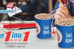 """Buy 1 Get 1 Free"" Promotion From Dairy Queen"