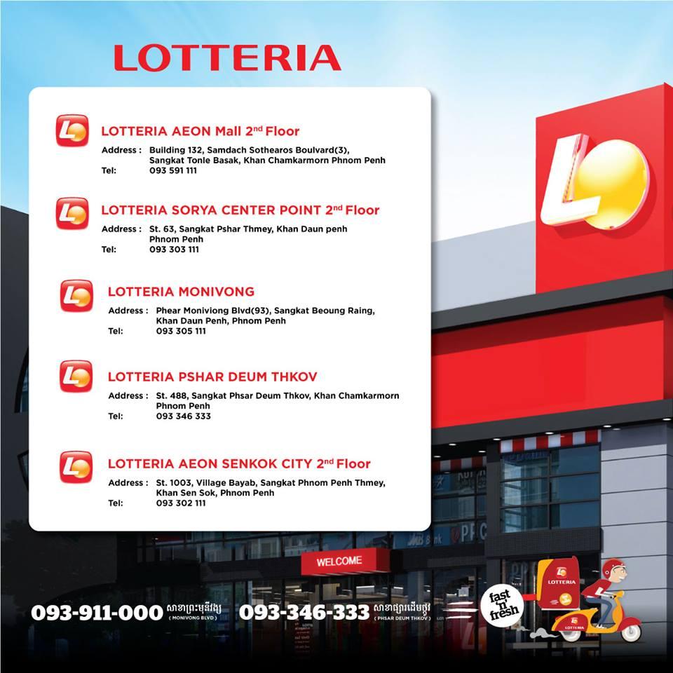 ទីតាំងទាំងអស់របស់ Lotteria